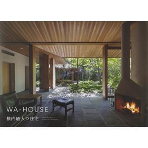 WA‐HOUSE―横内敏人の住宅 中古本 アウトレット