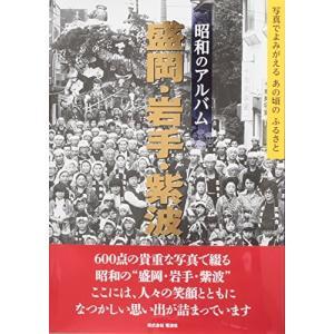 昭和のアルバム 盛岡・岩手・紫波 中古本 アウトレット
