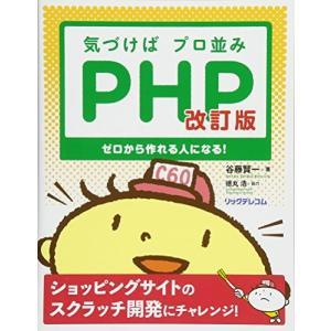 気づけばプロ並みPHP 改訂版--ゼロから作れる人になる! 中古本 アウトレット