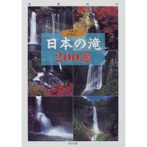 写真紀行 日本の滝 200選 中古本 アウトレット
