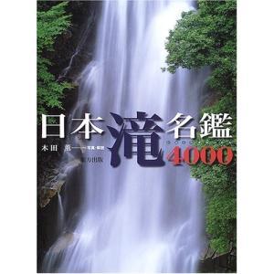 日本滝名鑑4000 中古本 アウトレット