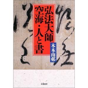 弘法大師空海イラストの本の商品一覧本雑誌コミック 通販