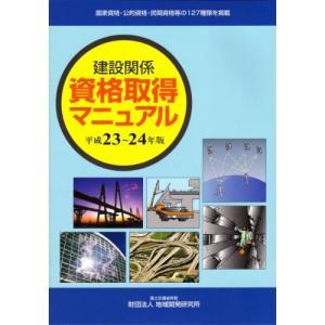 建設関係 資格取得マニュアル 平成23~24年版 中古本 アウトレット