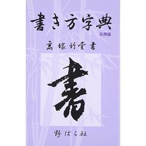 書き方字典 日用版 中古本 アウトレット