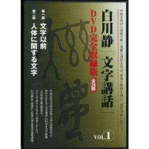 白川静「文字講話」全24巻 (<DVD>) 中古本 アウトレット