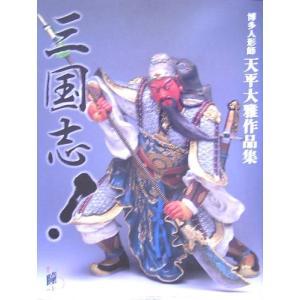 三国志!―博多人形師天平大雅作品集 (増刊瞳 (2)) 中古本 アウトレット