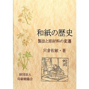 和紙の歴史―製法と原材料の変遷 中古本 アウトレット