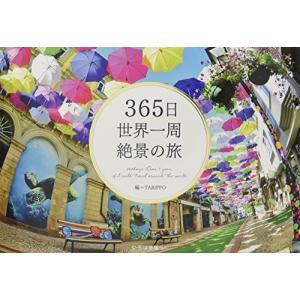 365日世界一周 絶景の旅 (365日絶景シリーズ) 中古本 アウトレット