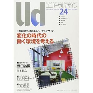ユニバーサルデザイン Vol.24オフィスのユニバーサルデザイン 中古本 アウトレット