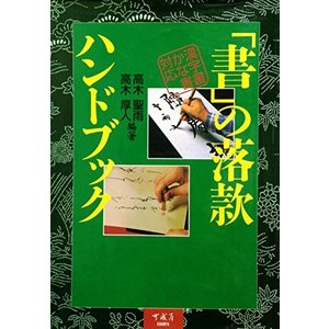 「書」の落款ハンドブック―漢字書かな書対応 中古本 アウトレット