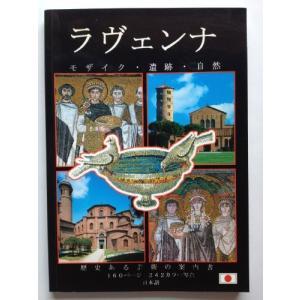ラヴェンナ〜歴史ある芸術の案内書 中古本 アウトレット