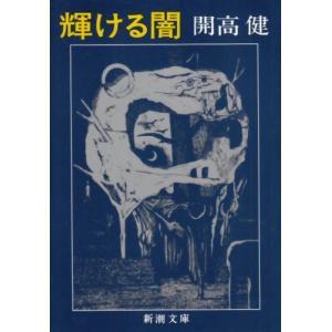 輝ける闇 (新潮文庫) 中古書籍 古本