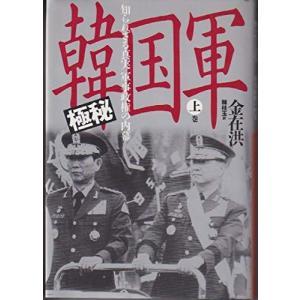 極秘 韓国軍(上巻)―知られざる真実 軍事政権の内幕 中古書籍 古本