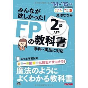 みんなが欲しかった! FPの教科書 2級・AFP 2014-2015年 中古書籍 古本