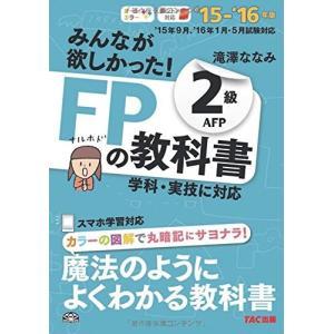 みんなが欲しかった! FPの教科書 2級・AFP 2015-2016年 中古書籍 古本