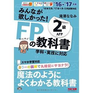 みんなが欲しかった! FPの教科書 2級・AFP 2016-2017年 中古書籍 古本