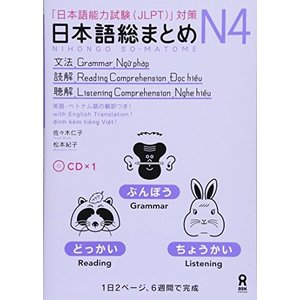 日本語総まとめ N4 文法・読解・聴解 Nihongo Soumatome N4 Grammar・R...