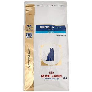 ロイヤルカナン 療法食 腎臓サポートスペシャル ドライ 猫用 2kg zeroum