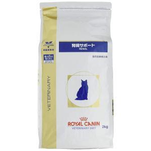 ロイヤルカナン 療法食 腎臓サポート ドライ 猫用 2kg zeroum