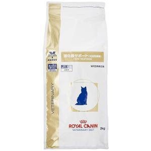 ロイヤルカナン 療法食 消化器サポート可溶性繊維 ドライ 猫用 2kg zeroum
