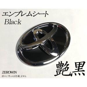 艶黒エンブレムシート ノア70/VOXY70/マークXジオ/WISH20/200系ハイエースワイド,...
