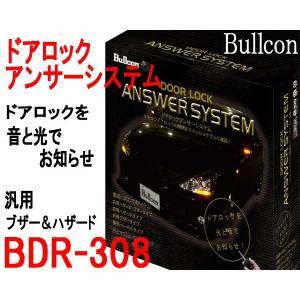 ドアロックアンサーシステム BDR-308 ハザード点滅+ブザー音 光と音でロック確認 ブルコン Bullcon フジ電機工業|zerowin