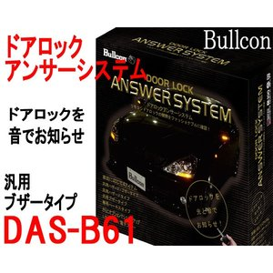 ドアロックアンサーシステム 音でお知らせ Bullcon DAS-B61 フジ電機工業 ブルコン|zerowin