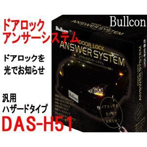 ドアロックアンサーシステム ハザードでお知らせ Bullcon DAS-H51 フジ電機工業 ブルコン|zerowin