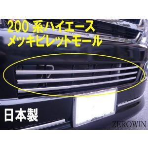 200系ハイエースワイド車 専用 日本製フロントグリル・ビレットモール クロームタイプ|zerowin