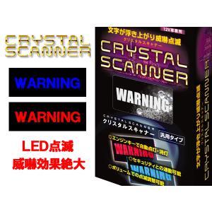 クリスタルスキャナー LED点滅で威嚇効果抜群 青LED/赤LED フジ電機工業 ブルコン|zerowin