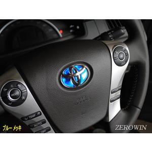 メッキステアリングエンブレムシート トヨタハンドル用SDH-T01 立体成型タイプ|zerowin