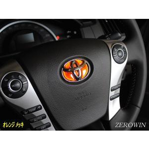 メッキステアリングエンブレムシート トヨタハンドル用SDH-T01 立体成型タイプ|zerowin|04