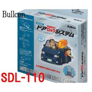 車速感応式ドアロックシステム■汎用タイプ SDL-110|zerowin
