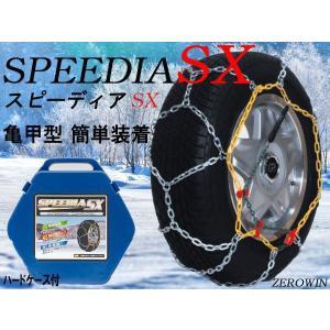タイヤチェーン スピーディアSX-102 155/55R14...
