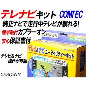 テレナビキットTN-108T コムテック クラウン180系/ランクル200系/マークX120※型式年式確認必要 zerowin