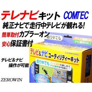 テレナビキットTN-108T コムテック レクサスLS/GS/IS※型式年式確認必要 純正ナビでテレビを見る ナビ操作が可能に zerowin