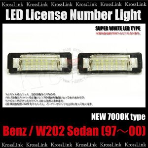 LEDナンバー灯/メルセデスベンツ W202 セダン/1997〜2000/レーシングダッシュ製 _58038(10334) zest-group