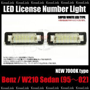 LEDナンバー灯/メルセデスベンツ W210 セダン/1995〜2002/レーシングダッシュ製 _58038(10335) zest-group