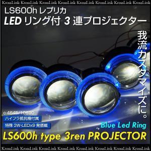 3連プロジェクター LS600hレプリカ 青LEDリング ライトカスタム用_28050|zest-group