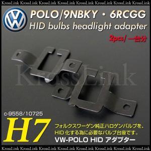 フォルクスワーゲン ポロ 9NB 6RC HID H7 バルブ 変換アダプター 固定ソケット 2個 バーナー スペーサー 台座 VW POLO 条件付 送料無料 ◆_34098|zest-group