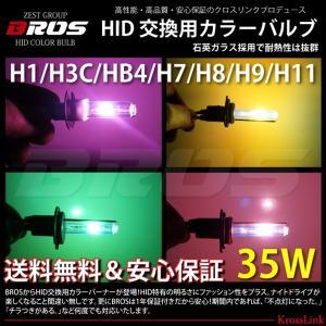 H1 H3C HB4 H7 H8 H9 H11 35W HID カラーバルブ 左右2個 1年保証 パープル グリーン イエロー ピンク カラーバーナー 条件付 送料無料 あす つく _@a045|zest-group