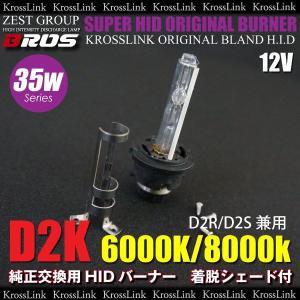 35W D2K ブロス製 純正HID交換バルブ D2R D2S兼用  1年保証付き @a379|zest-group