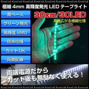LEDテープ 30cm/30LED 極細4mm幅 黒ベース/緑防水 カスタム/パーツ/外装/内装 LEDテープ ライト  グリーン ◆_21188|zest-group