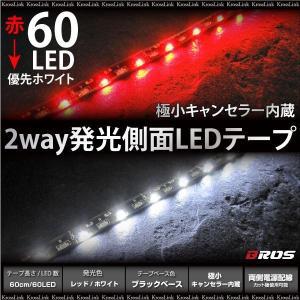 LEDテープ 側面発光 2色/2WAY ホワイト/レッド 60cm/60LED キャンセラー内蔵 /LEDテープライト/側面/ブラックベース 条件付/送料無料◆ _21257|zest-group