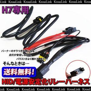 HID H7電源安定化リレーハーネス _34003(1656) zest-group