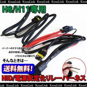 HID H8/H9/H11/H16 兼用型 電源安定化リレーハーネス _34004(1657)