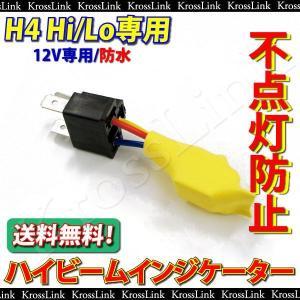 HID H4Hi/Lo用ハイビームインジケーター不点灯防止ハーネス _34009(1662)|zest-group