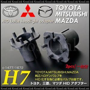 HID H7 変換アダプター 固定ソケット トヨタ、三菱、マツダ車に/◆ _34085 zest-group