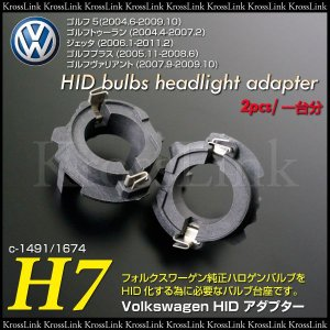 HID H7 変換アダプター VW ゴルフ5 トゥーラン ジェッタ ヴァリント 変換ソケット スペーサー バーナー バルブ 台座     _34086|zest-group