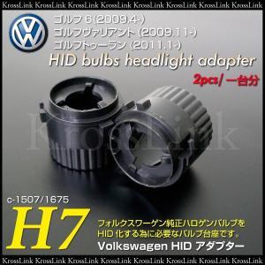 HID H7 変換アダプター 固定ソケット Volkswagen GOLF6などに/◆ _34022 zest-group